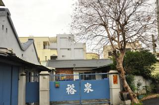 裕泉醬油工廠 Open Green Map
